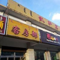 Hotel Pictures: Kaixuan Guest House, Tumed Left