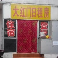 Foto Hotel: Dahongmen Inn, Taiyuan