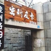 Qingdao Misi Pika Youth Hostel