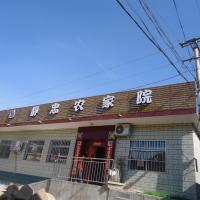 Hotel Pictures: Miyun Jingzhong Farmstay, Miyun