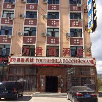Hotel Pictures: Wanjunyuan Hotel Second Branch, Manzhouli