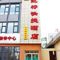 Hotel Pictures: Hongning Inn Huayan Road Boutique, Tangshan