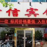 Hotel Pictures: Dianxin Inn, Kharchin
