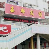 Hotel Pictures: Yancheng Xindu Hotel, Yancheng