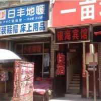 Hotellbilder: Yinhai Inn, Taiyuan