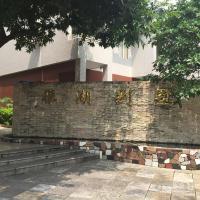 Hotel Pictures: Foshan Yahu Villa Hotel Xianhu Lake Resort, Nanhai