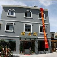 Hotel Pictures: Zhujiajian Haiyunge Inn, Zhoushan