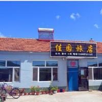 Hotel Pictures: Jiayuan Inn, Zhalantun