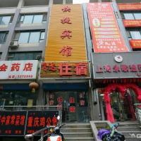 Photos de l'hôtel: Feida Hotel, Taiyuan