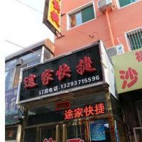 Fotos do Hotel: Tujia Express Inn, Taiyuan