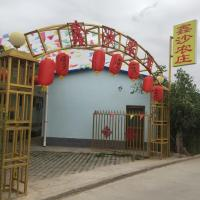 Hotel Pictures: Shapotou Xinsha Framstay, Zhongwei
