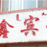 Tongliao Xinxin Inn