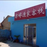 Hotel Pictures: Penglai Dengzhou Yiting Farmstay, Penglai