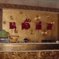 Hotel Pictures: Qingyang Libo Business Hotel, Dongsheng