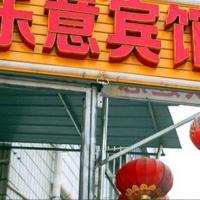 Hotel Pictures: Chongqing Leyi Inn, Yichang