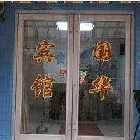 Hotel Pictures: Guohua Guesthouse, Zichuan