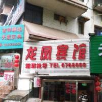Hotel Pictures: Yichang Longfeng Inn, Yichang