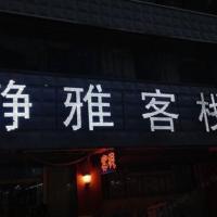 Hotel Pictures: Huanren Jingya Inn, Huanren