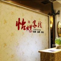 Hotel Pictures: Ya'an Mingshan Yidie Inn, Yaan