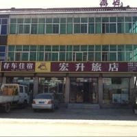 Hotel Pictures: Hongsheng Inn, Yi