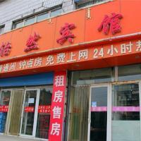 Hotel Pictures: Yiran Hotel, Baotou