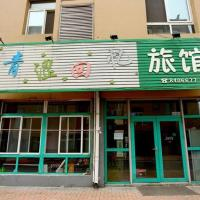 Hotel Pictures: Youth Memory Inn, Anshan