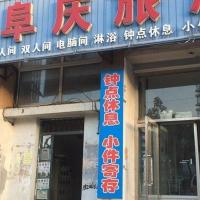 Hotel Pictures: Fuqing Inn, Fuxin