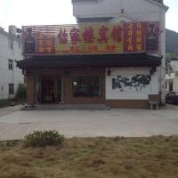 Hotel Pictures: Mount Jiuhua Yijialou Hotel, Qingyang