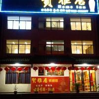 Hotel Pictures: Jiuhuashan Xianyaju Hotel, Qingyang