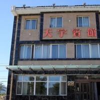 Hotel Pictures: Huanren Tianyu Inn 1st Branch, Huanren