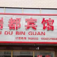 Hotel Pictures: Ruidu Hotel, Qianan