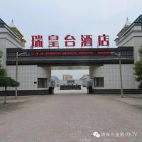 Hotel Pictures: Ruihuangtai Hotel, Baodi