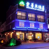 Hotel Pictures: Jiuhuashan Fenghua Hotel, Qingyang