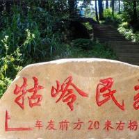 Hotel Pictures: Lushan Guling Guesthouse, Jiujiang