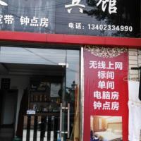 Hotel Pictures: Mianyang Tianyi Inn, Mianyang