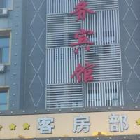 Hotel Pictures: Shengyuan Business Inn, Wuhai