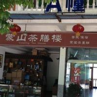 Hotel Pictures: Ya'an Mengshan Chashan Inn, Yaan
