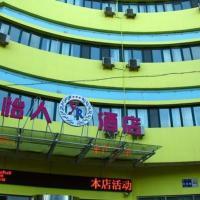 Hotel Pictures: Baotou Yiren Hotel, Baotou