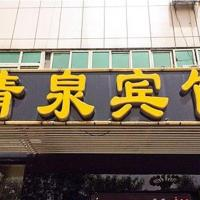 Hotel Pictures: Qingquan Express Hotel, Laoting