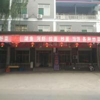 Hotel Pictures: Hongtaiyang Hotel, Wuan