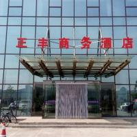 Hotel Pictures: Zhengfeng Business Hotel, Fengrun