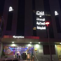Fotos de l'hotel: Corner Bahia, Riad