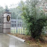 Hotel Pictures: Anji Xiangyeju Country House, Anji