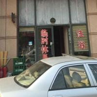 Xin Jia Inn