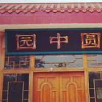 Hotelbilder: Shunanzhuhai Yuanzhongyuan Farm Stay, Changning