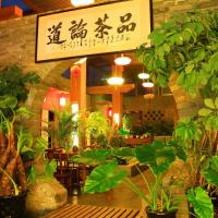 Hotel Pictures: Lanzhou Dream Forest Youth Hostel, Lanzhou