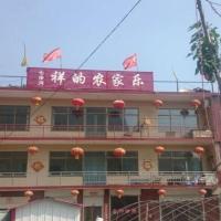 Hotelbilder: Qibugou Xiangde Farmstay, Wu'an