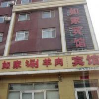 Hotel Pictures: Rujia Inn, Nanpi