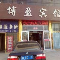 Hotel Pictures: Jizhou Boying Hotel, Jizhou