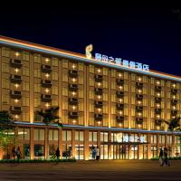 Hotel Pictures: Yedao Island Star Holiday Hotel, Haikou